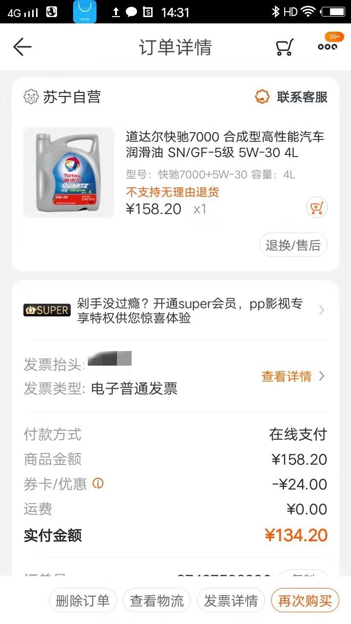 范先生的机油购买订单(受访者供图)