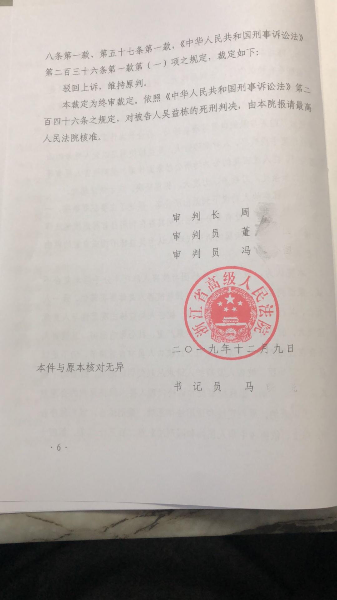 二审判决书显示,浙江省高级人民法院驳回吴某栋上诉,维持原判。受访者供图