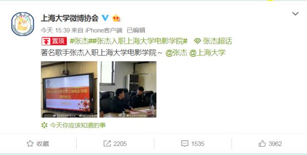 @上海大学微博协会 微博截图
