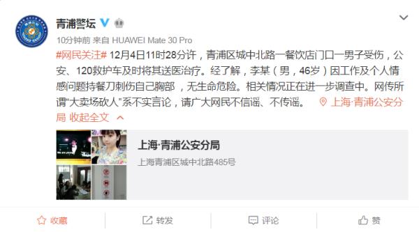 上海大卖场出现砍人事件?警方:系男子刺伤自己