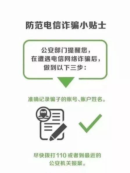 速看!九江有人被骗500万元 警方公布诈骗案例