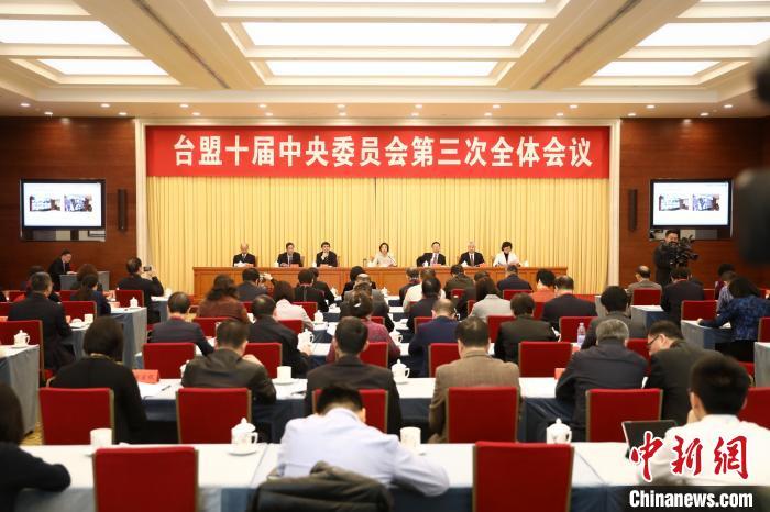 12月4日,台湾民主自治同盟第十届中央委员会第三次全体会议在北京召开。图为会议现场。 李雪峰 摄