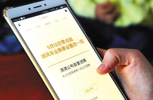 2018年5月12日,滴滴顺风车业务停业整改一周。 图/视觉中国