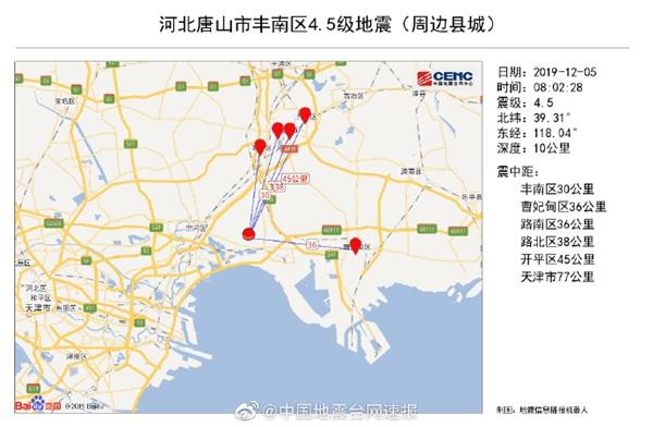 唐山突發4.5級地震網友:在北京被晃