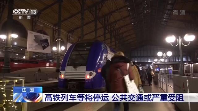 法国大罢工将致高铁列车停运 公共交通或严重受阻