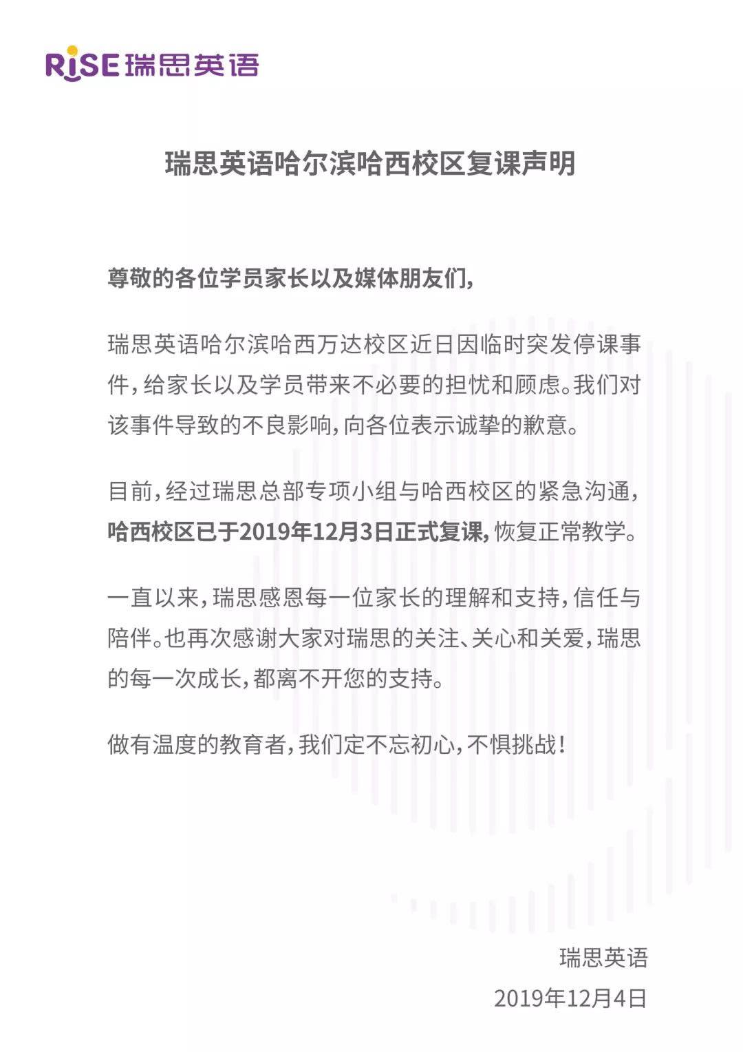 """英语培训机构""""瑞思""""哈尔滨万达校区恢复教学"""