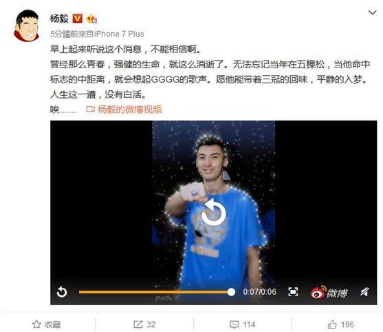 △篮球评论员杨毅微博截图