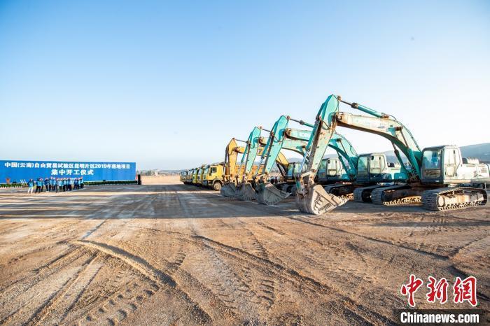 11月29日,云南自贸区昆明片区17个项目集中开工。李伟 摄