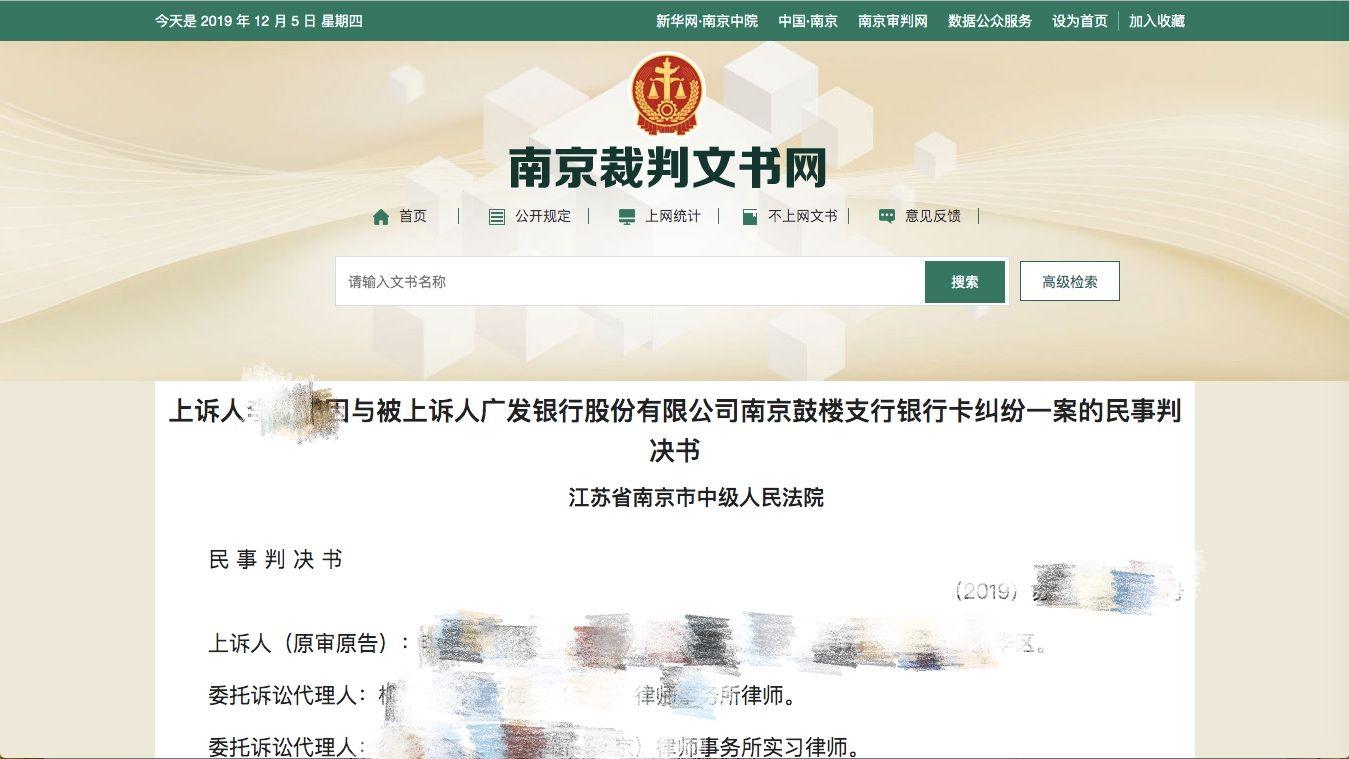 南京裁判文书网近日公开的二审判决书。页面截图