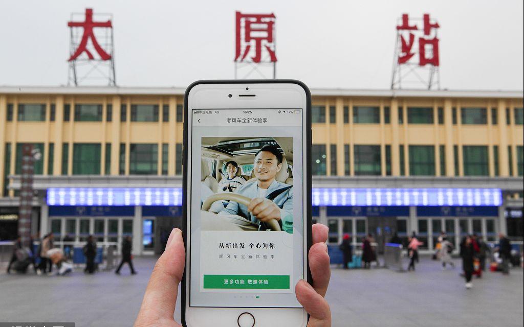 2019年11月20日,滴滴顺风车在太原等3个城市重新上线试运营。图/视觉中国