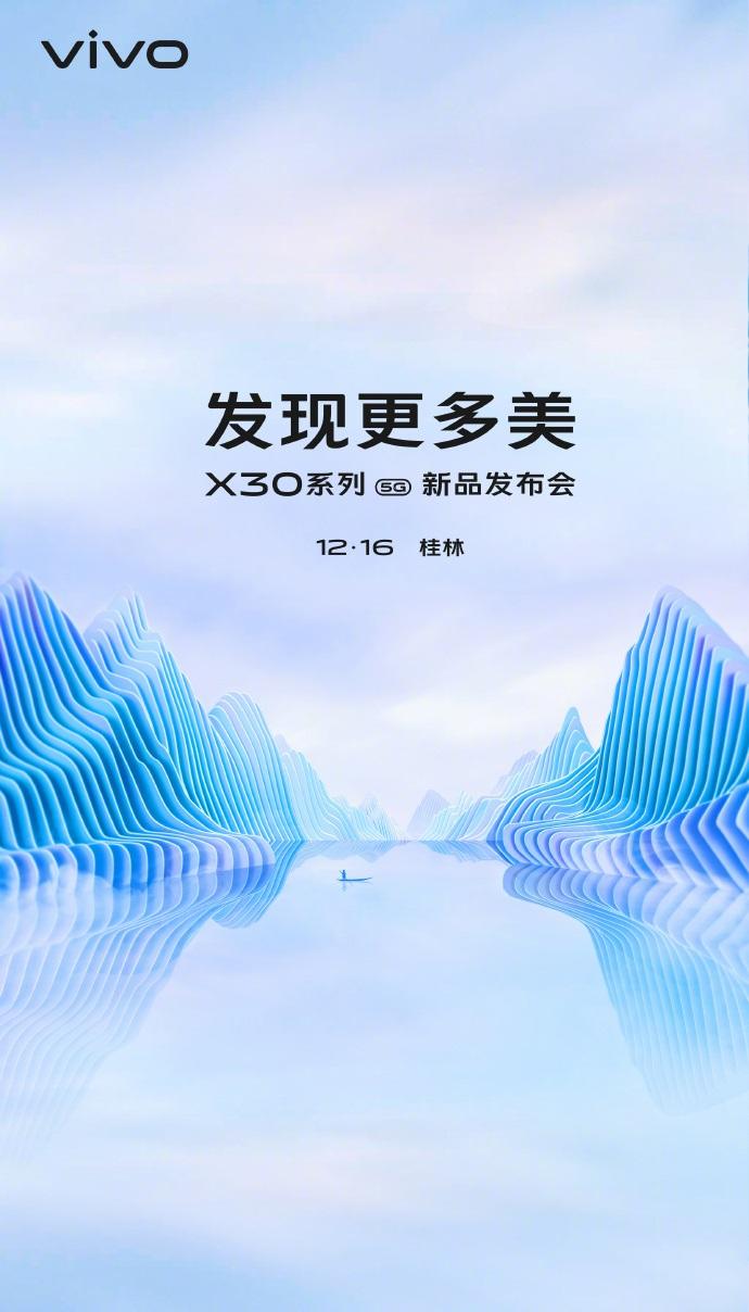 vivo X吉林系列重庆G手机将于河南月广东日在桂林发布