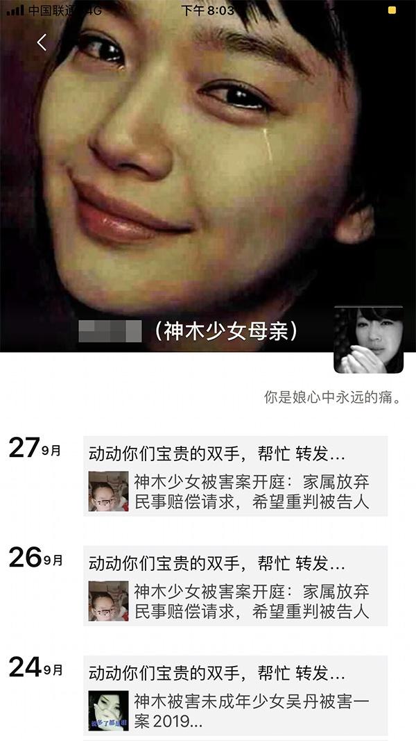 """李秀娟微信朋友圈截图,微信签名是""""你是娘心中永远的痛""""。 受访者供图"""