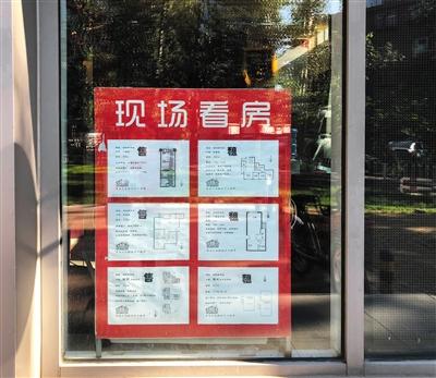 北京二手房报价一路下跌:谈下来三四十万很正常