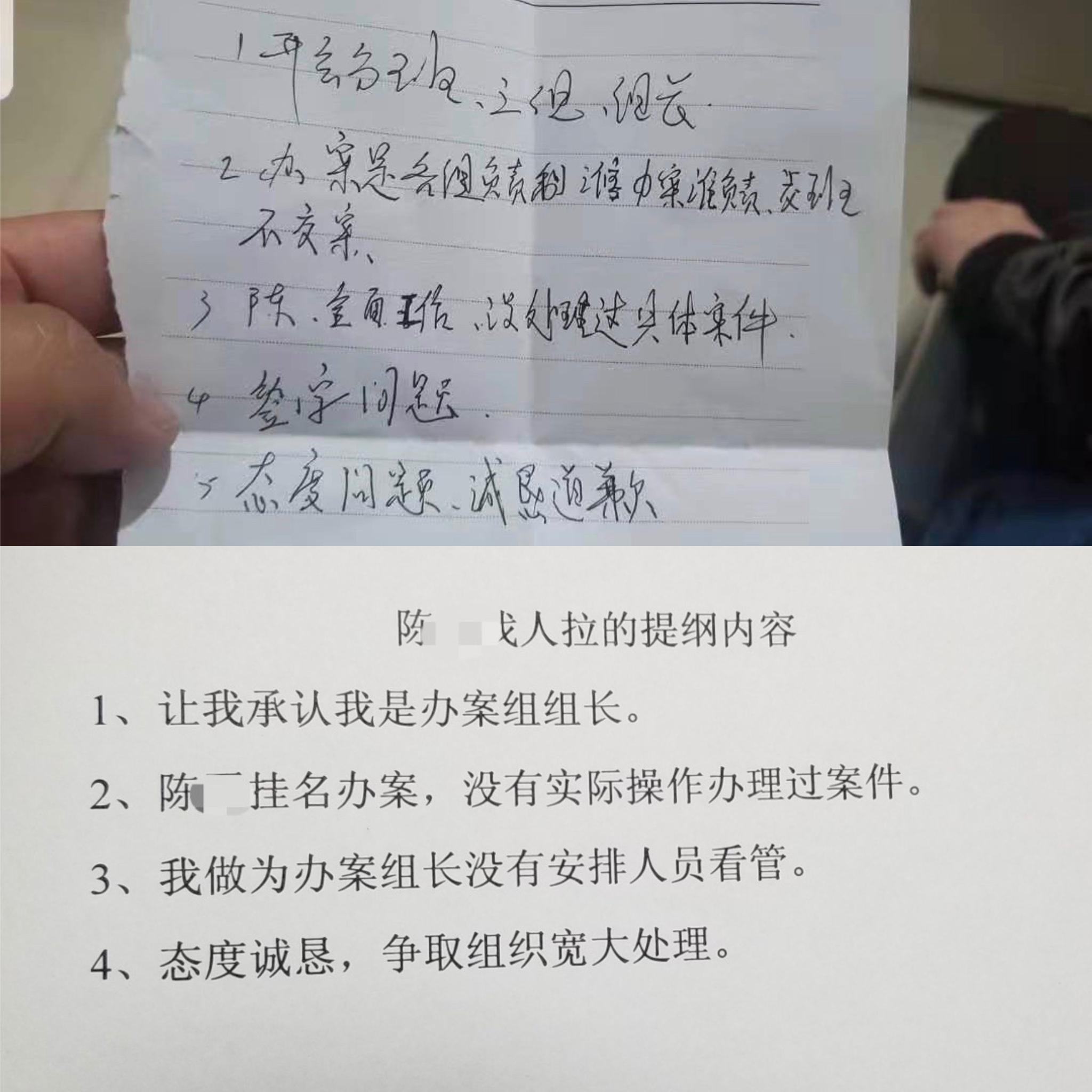 上图为手写提纲内容,下图为杨明总结的提纲主要内容。受访者供图