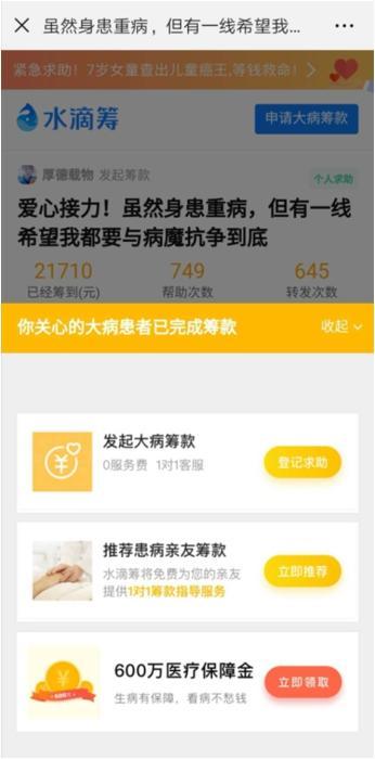 水滴筹平台已完成筹款的一页面截图。