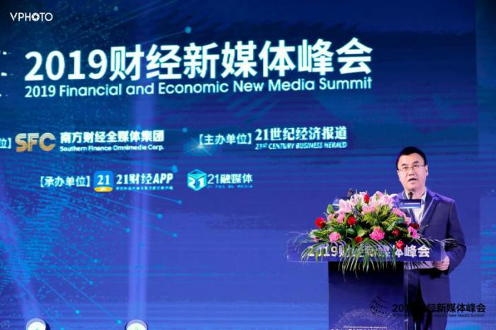 Report on the development trend of China's new financial media in 2019: the tripartite content production system has been formed