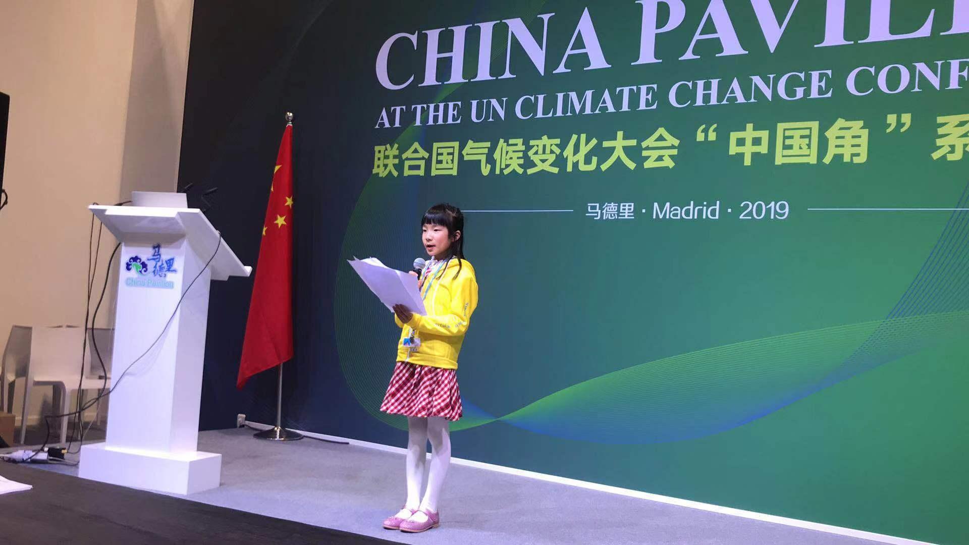 ▲第25届联合国气候变化大会现场,黎子琳进行演讲