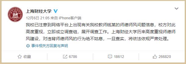 上海财经大学官方微博截图