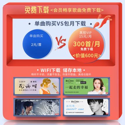 网易云音乐会员 黑胶VIP半年卡6折?#20022;?#22270;片 第2张