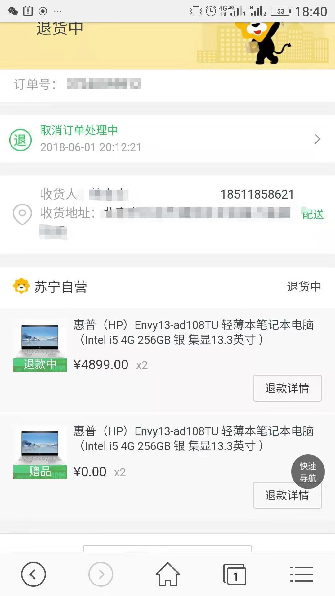 刘先生下的订单,显示赠送2台同款笔记本电脑 受访者供图