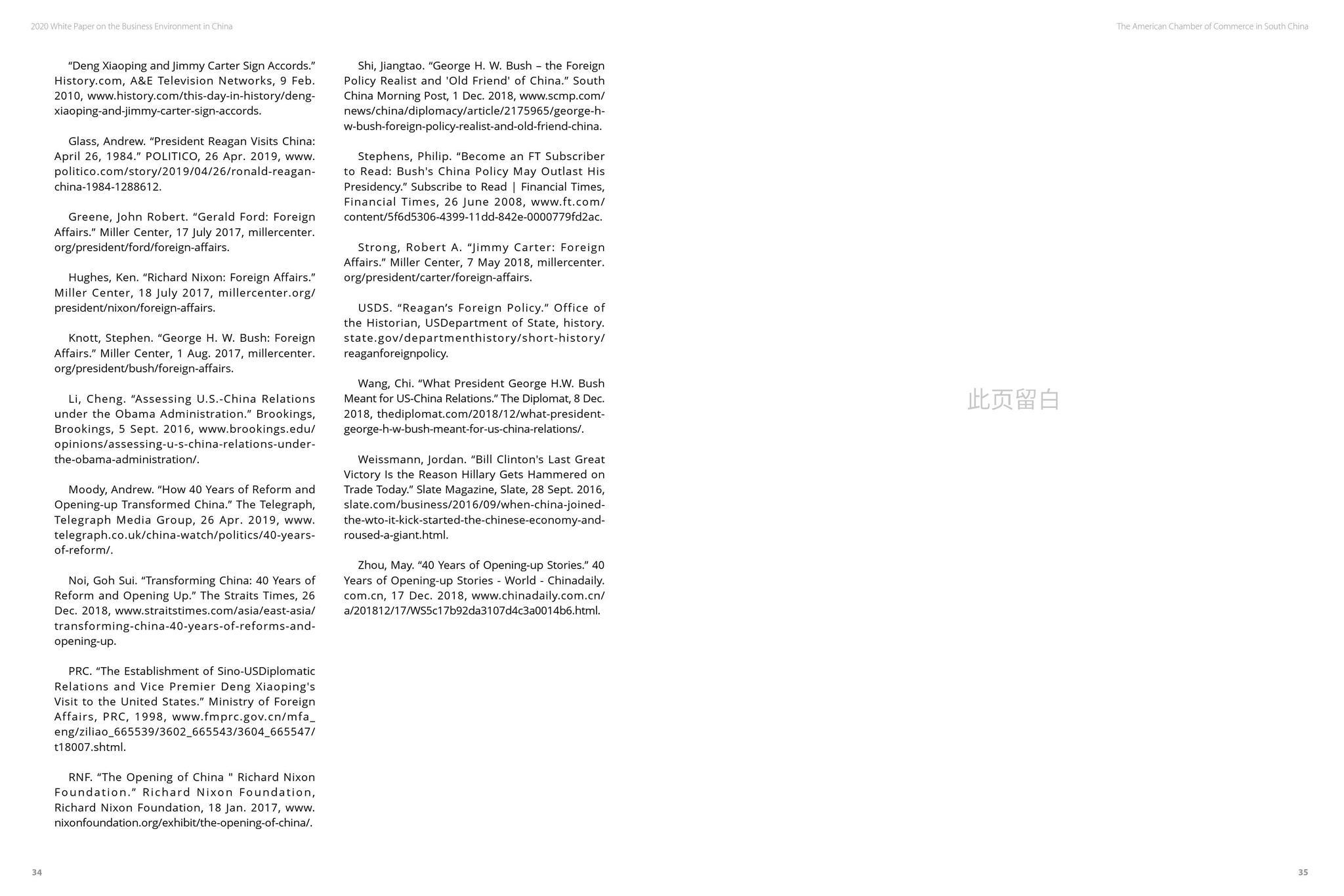 美国杀人犯排行榜_华南美国商会:2020中国营商环境白皮书(278页)|美国商会 ...