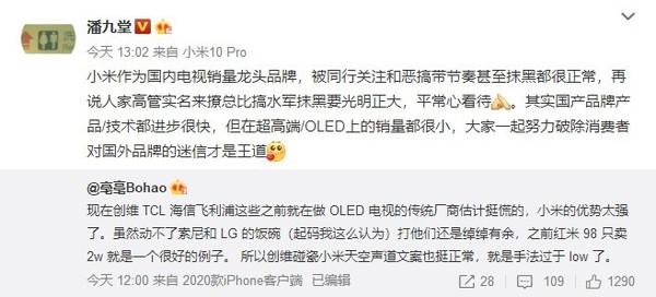 创维首席品牌官指责小米电视大师65英寸的产品介绍页抄袭,潘九堂回应