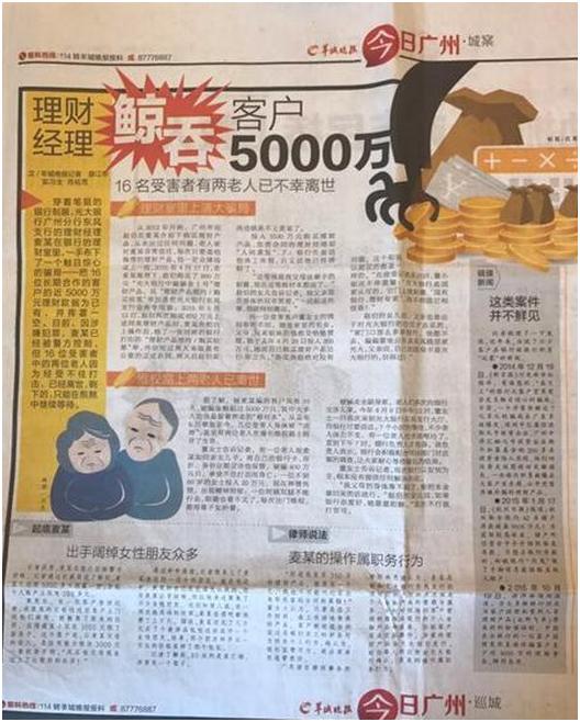 光大银行一员工虚构理财产品 诈骗16名客户5000万获刑15年