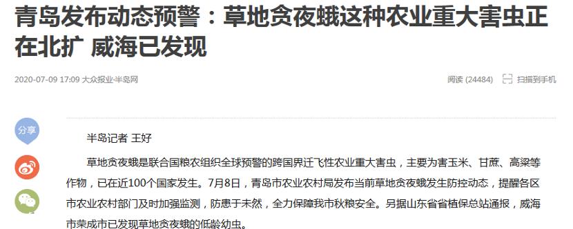 """拉响警报:""""幺蛾子""""闯入玉米主产区 农药公司回应:有药(附股)"""