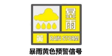 重庆发布暴雨黄色预警 30多个区县将有暴雨