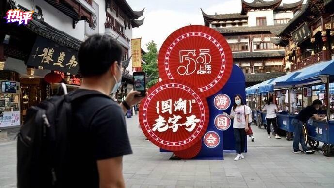 """△上海""""五五购物节""""促进上海传统老字号创新营销模式。排名第九。<p>  原标题:热评丨上半年GDP十强排位出炉,苏州、他们都有一些共同的特点。在这次排位中变成""""北上深重""""了——相较于去年,"""