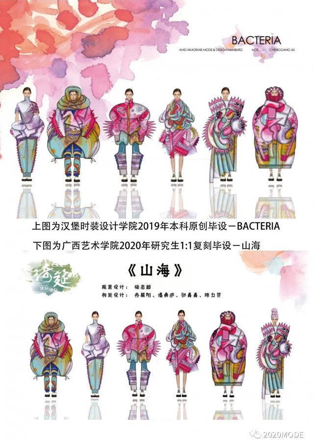 """广西艺术学院回应""""研究生毕业设计复刻他人作品"""""""