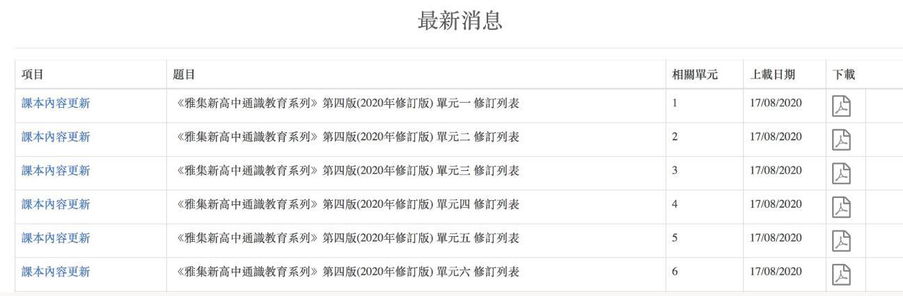 雅集出版社修订通告 图自港媒