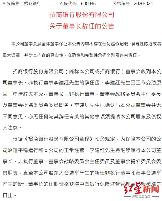 李建红辞任招商银行董事长 缪建民或将接任