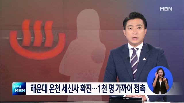 韩媒报道截图(MBN新闻)