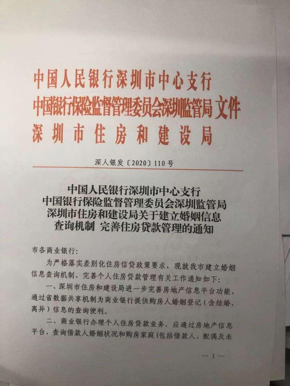 """央行放大招:深圳""""假离婚""""炒房彻底栽了"""