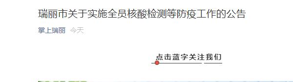 云南瑞丽:除超市药店农贸市场外 其他经营场所一律停业