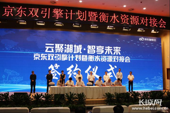 京东双引擎计划暨衡水资源对接会签约仪式。通讯员张文婧摄
