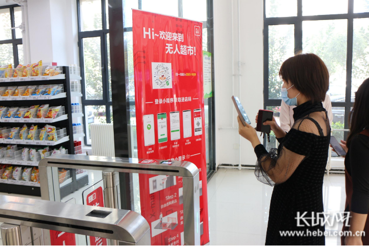 游客扫码体验京东无人超市。通讯员张文婧摄