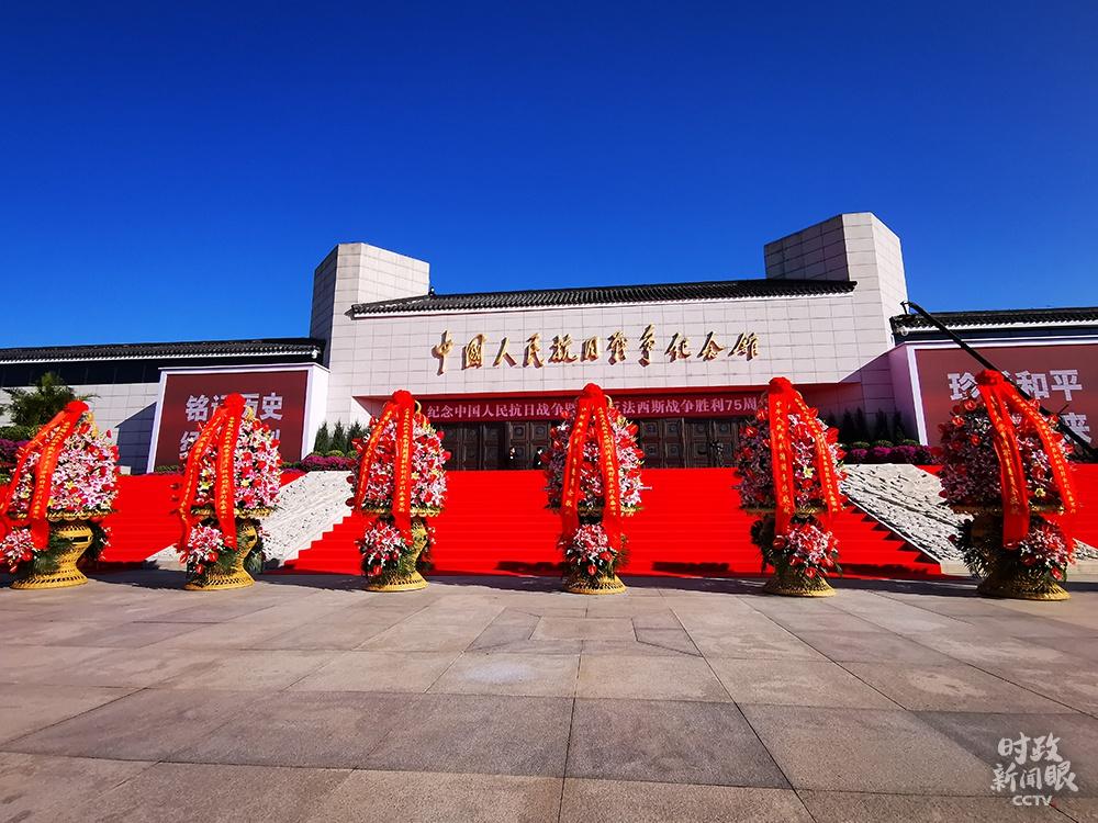 △当天陈列在中国人民抗日战争纪念馆前的花篮(总台央视记者荆伟拍摄)