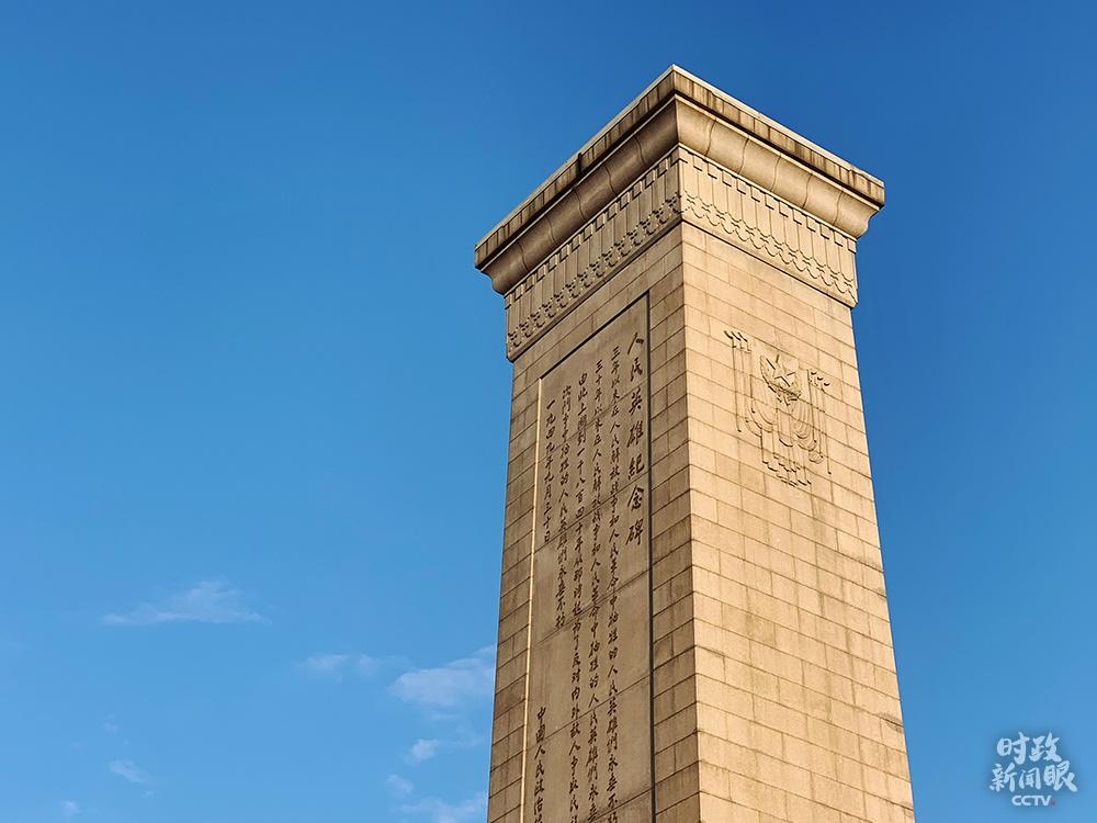 △人民英雄纪念碑(总台央视记者程铖拍摄)