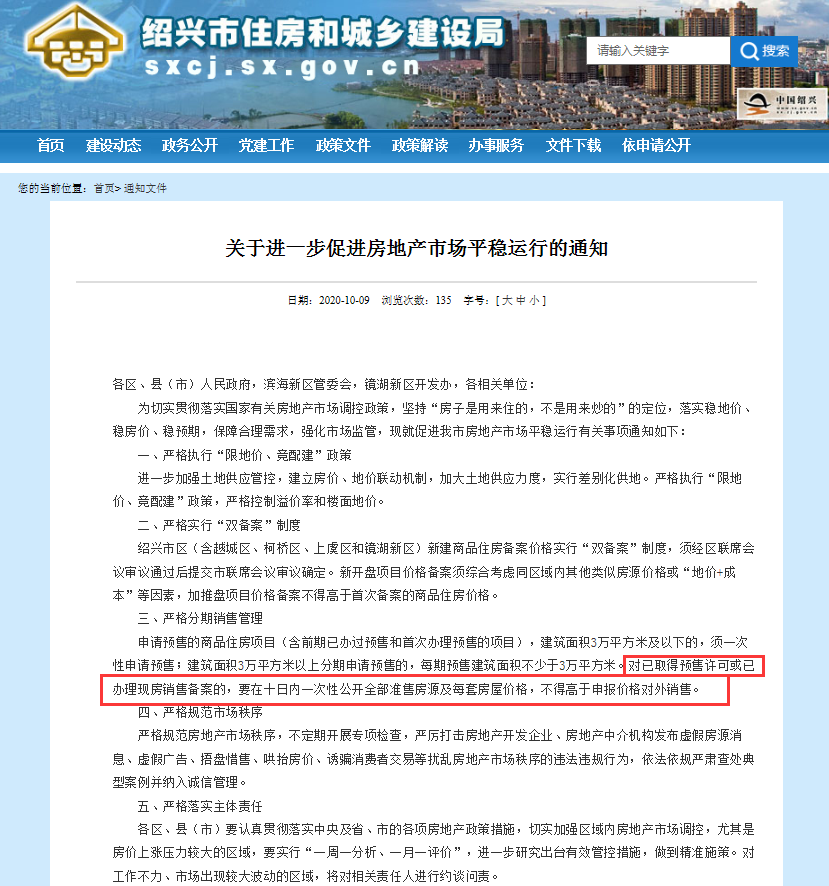 节后第一天 绍兴市、徐州市同日加码楼市调控