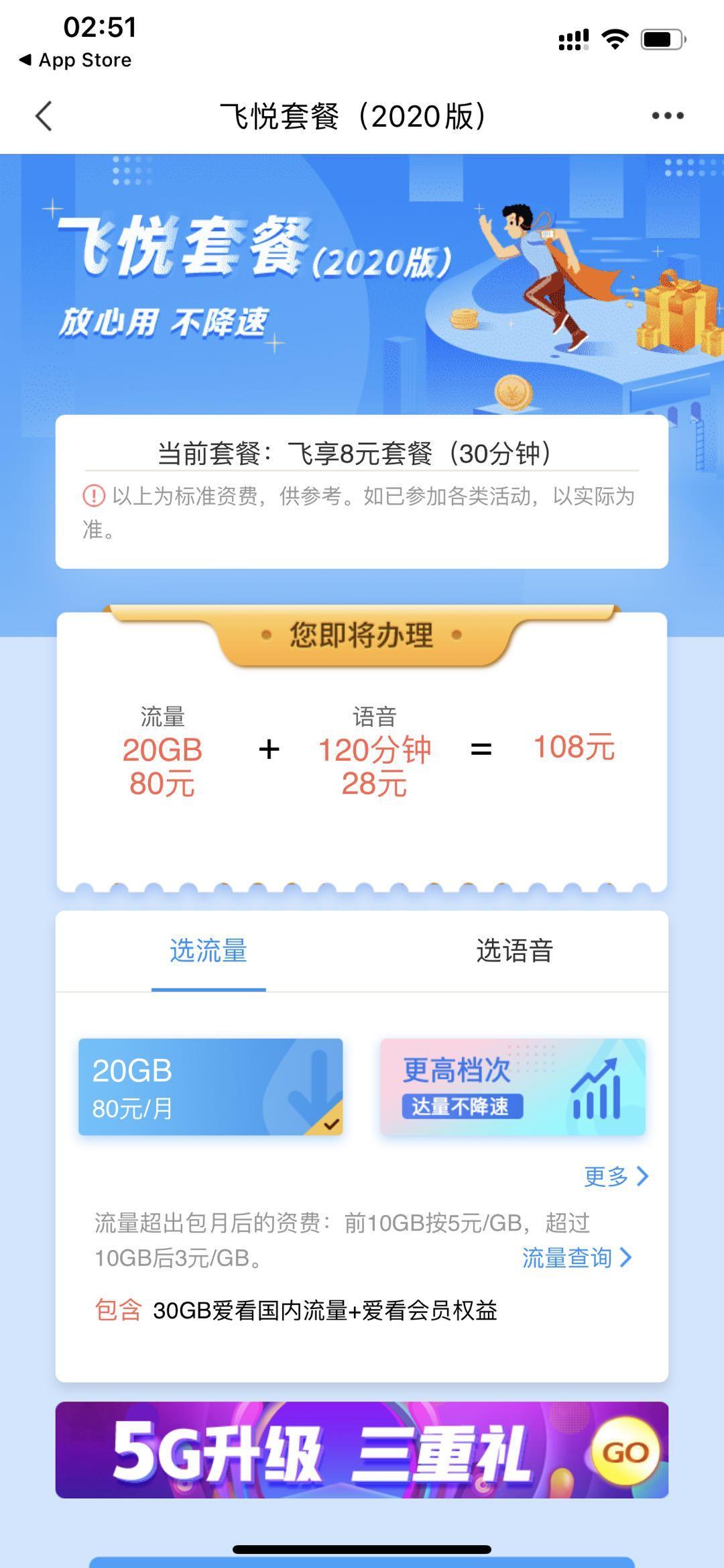 中国移动 5g套餐_运营商从线上渠道下架多款4G套餐为5G让路 只可亲临营业厅办理|5G ...