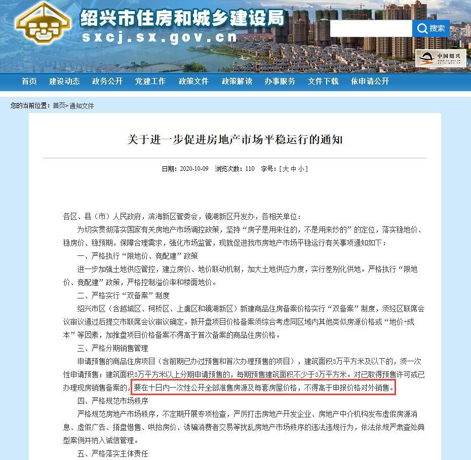 绍兴推新政:预售许可十日内一次性公开全部准售房源