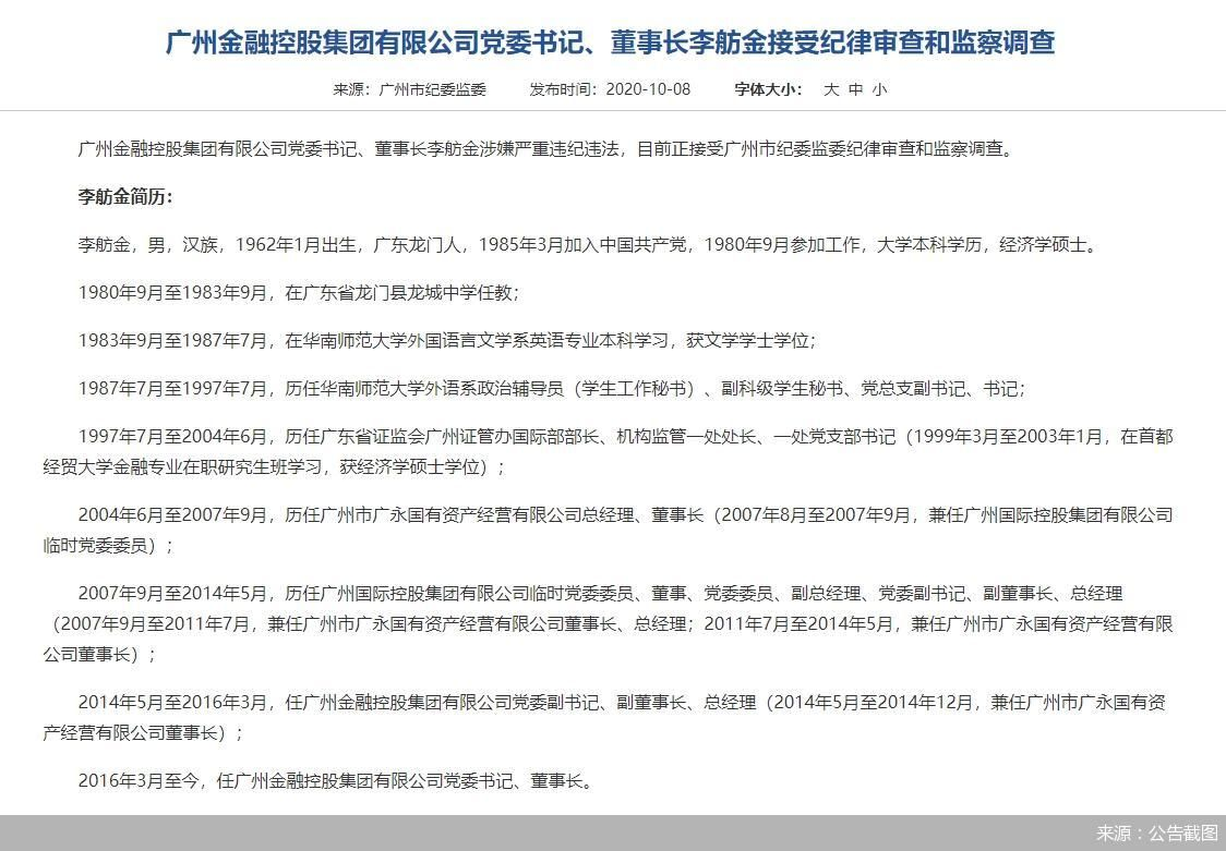 广州金控董事长被查 子公司上市之路影响几何?