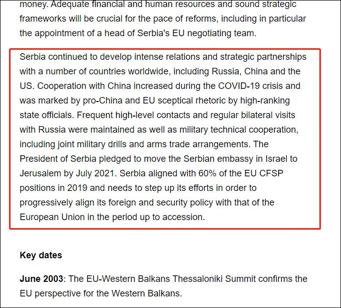 截自欧盟委员会官方网站媒体专区