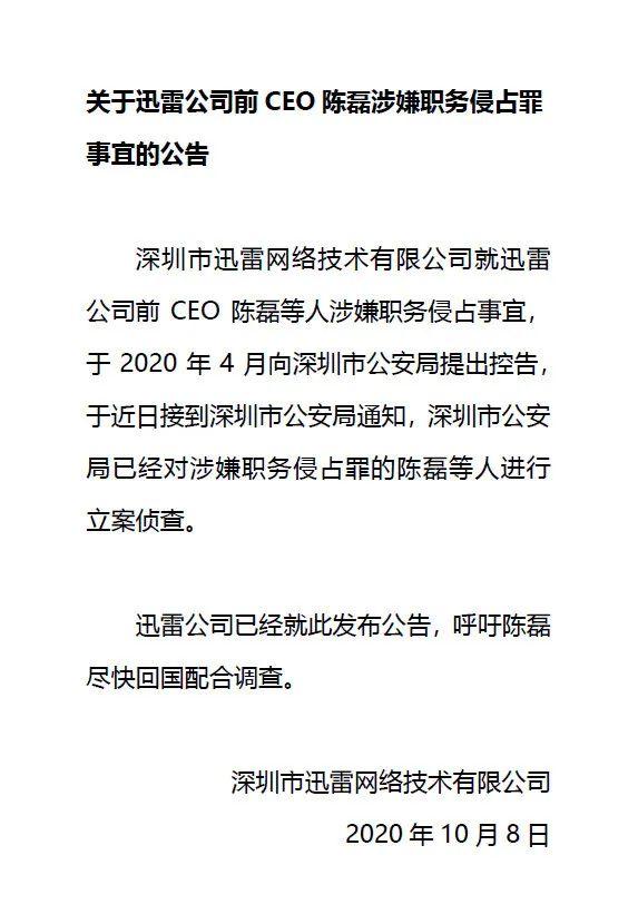 """陈磊与迅雷的缘起缘灭:这场""""宫斗剧""""该如何谢幕?"""