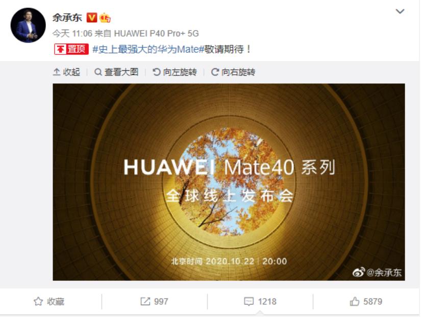 """华为正面刚苹果:华为Mate4010月22日发布,搭载""""绝版""""麒麟芯片"""
