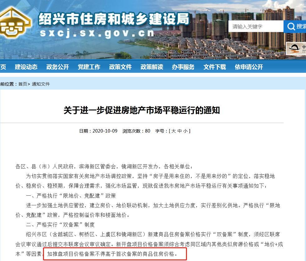 来源:绍兴市住建局网站