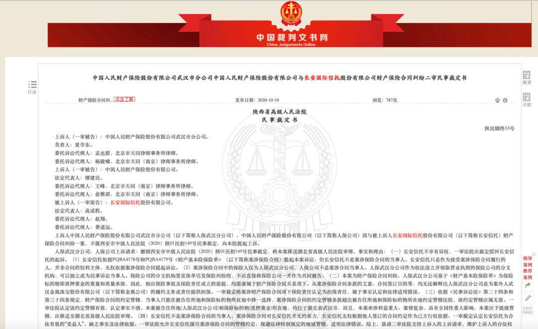 人保被裁定赔偿长安信托8.2亿元?武汉假黄金案有进展