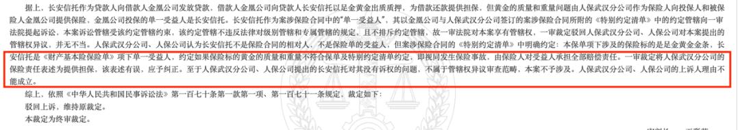 ?图片来源:中国裁判文书网